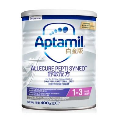 [2罐装] 香港版 Allecure Pepti Syneo 舒敏配方奶粉 1-3岁适用 (包邮包税)