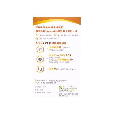 [一件9折](金色纤体)PGut Supremeslim E3升级版纤体益生菌30粒