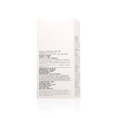 升級特效潤膚露+ (有油)
