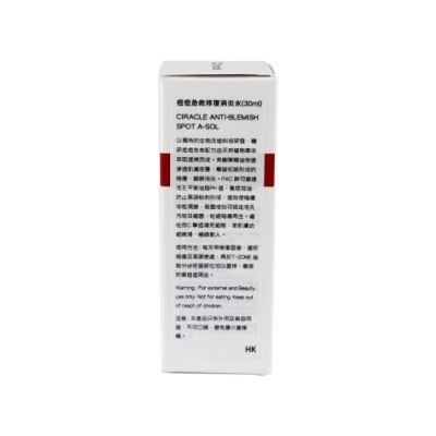 [2pcs - Special Price]  Anti-Blemish Spot A-Sol