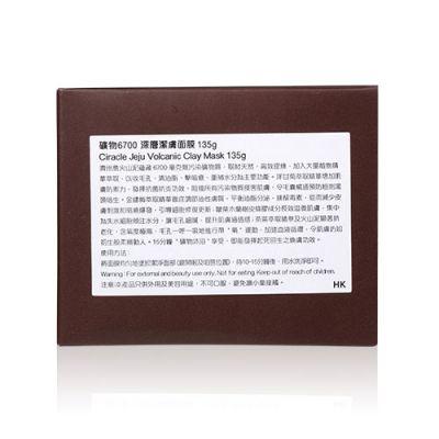 水凝零孔加護系列 [買2送1優惠] 礦物6700深層潔膚面膜