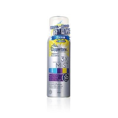 3X防護-防藍光多效防曬噴霧