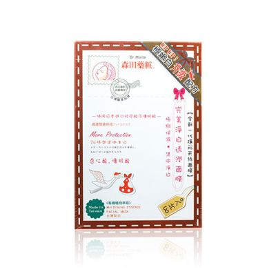 Whitening Essence Facial Mask