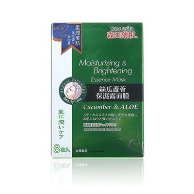 Cucumber & Aloe Moisturizing & Brightening Essence Mask