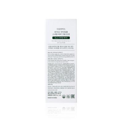 活膚抗皺蝸牛BB 霜 SPF50+ PA+++  (No.21 亮膚色)