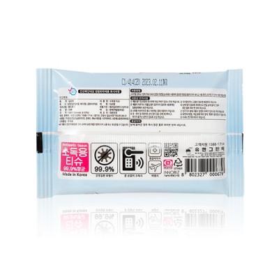 [2pcs - Special Price] Antiseptic Tissue