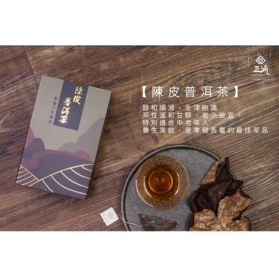 三通茶 陳皮普洱茶
