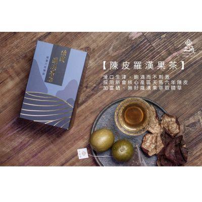 三通茶 陳皮羅漢果茶