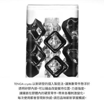 Crysta 懸浮刺激感飛機杯 BLOCK 冰磚