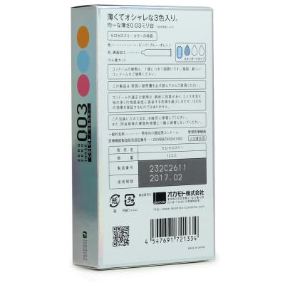 日版 0.03  粉红橙蓝三色系安全套