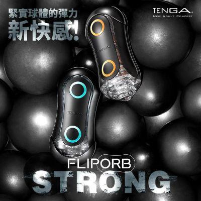 FLIP ORB Strong Blue Rush 刺激螺旋彈球飛機杯