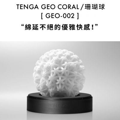 GEO 厚實幾何飛機球 (CAROL 珊瑚球)