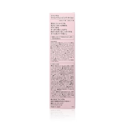 Mild Cleansing Oil (Mika Ninagawa Limited Version)