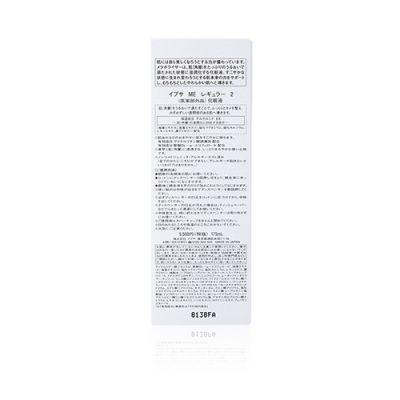 Metabolizer Regular 更生活化保濕乳液 2號