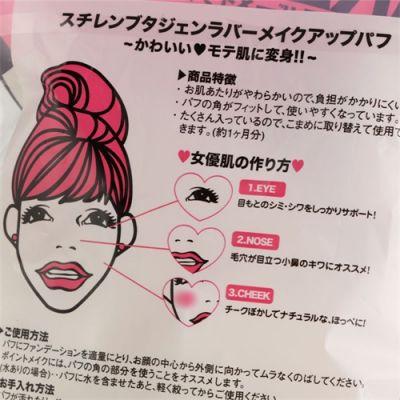 SBR 化粧海棉 (三角形)