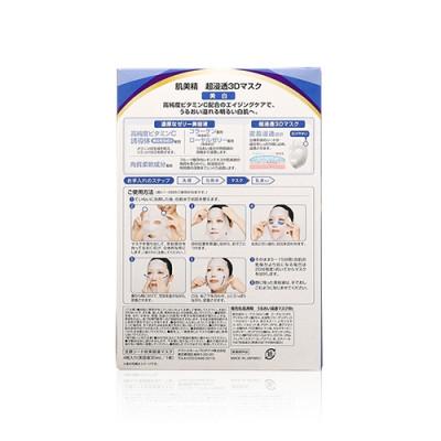 Hadabisei Hadabisei Brightening 3D Face Mask