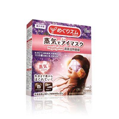 Steam Eye Mask (Lavender)