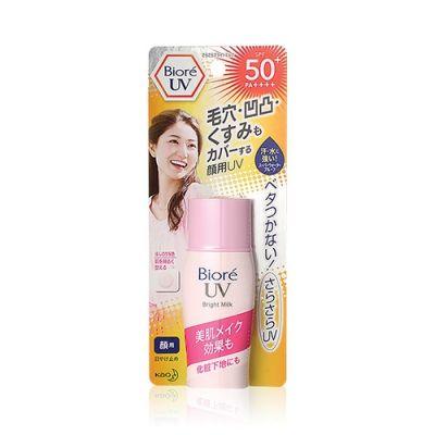 透明亮肌防曬底霜 SPF50