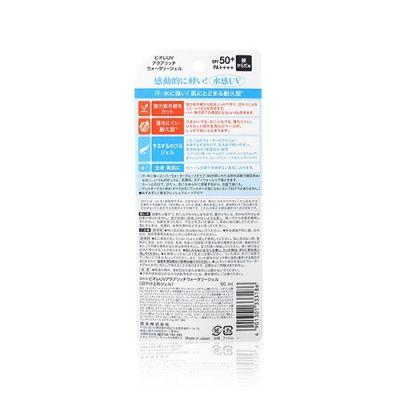 Aqua Rich Watery Gel SPF50+