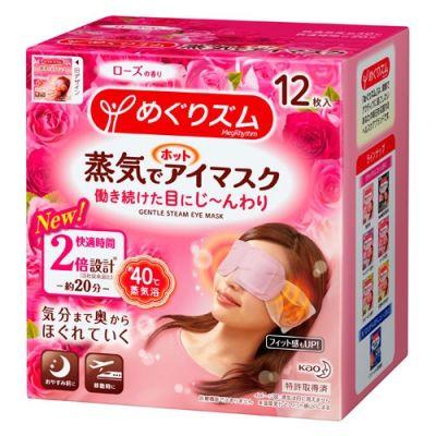 Gentle Steam Eye Mask (Rose)