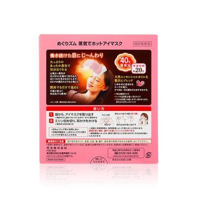 溫感蒸氣舒緩疲勞眼膜(玫瑰味)