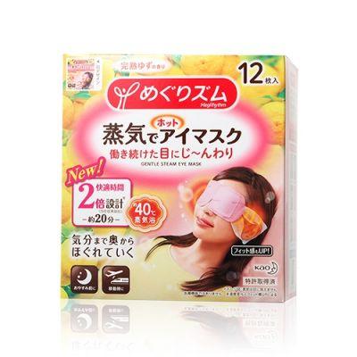 溫感蒸氣舒緩疲勞眼膜(柚子味)