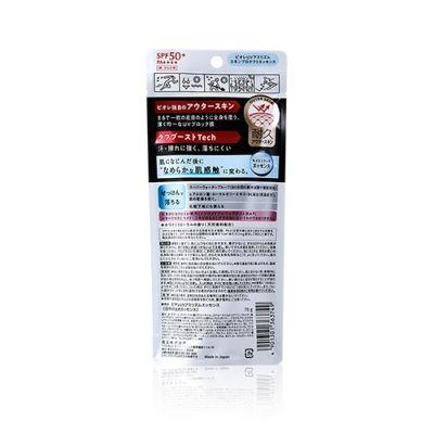 Athlizm 强效隔离防晒乳霜SPF50+ PA++++