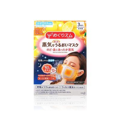 温感蒸气保湿口罩(柠檬蜂蜜味)