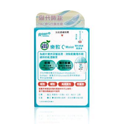 C3 Moist 隱形眼鏡潤濕液