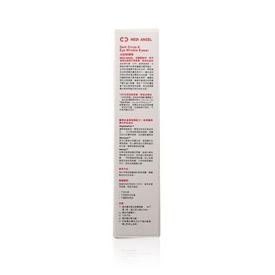 [2件優惠] 褪黑眼圈眼袋特效眼療素