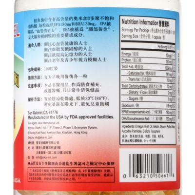 (3件)奧米加三三文魚油丸