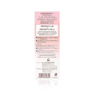 氨基酸滋潤保濕系列 氨基酸保濕化妝水II (滋潤型)