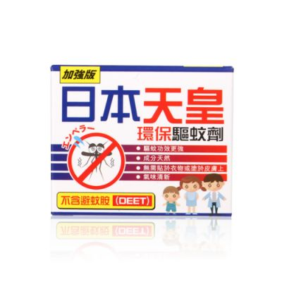 Japan Eco-friendly Mosquito Repellent