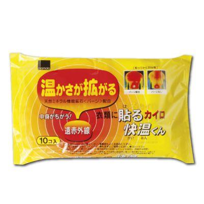 Okamoto Adhesive Heat Pad