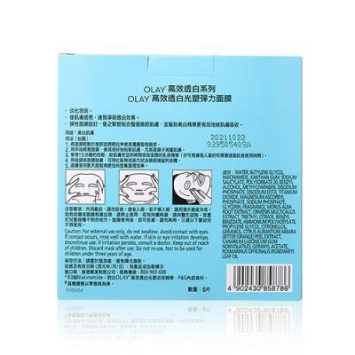 高效透白光塑彈力面膜 (小白瓶面膜)