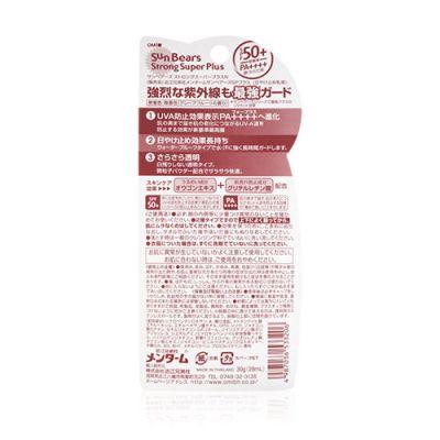 Sun Bears Super Sunscreen Lotion SPF50 PA++++