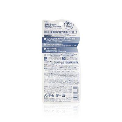 冰涼防曬乳液 SPF50 PA++++