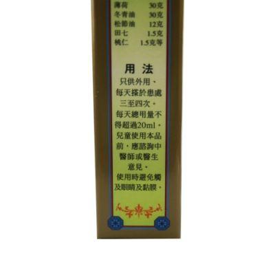 極品田七紅花莪朮活絡油