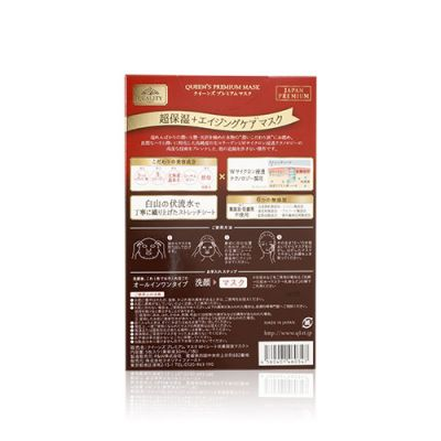 Queen's Premium Mask (Ultra-Moisturizing and Aging Care)
