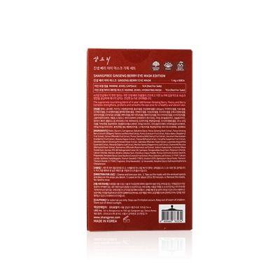 香蒲麗紅參果紅公主眼膜60片套裝(精華膠囊1粒、面膜1片)