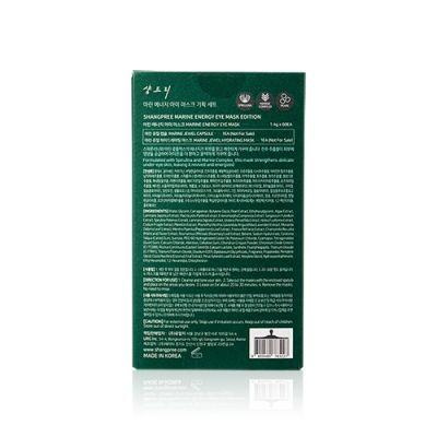 香蒲麗螺旋藻綠公主眼膜60片套裝(精華膠囊1粒、面膜1片)