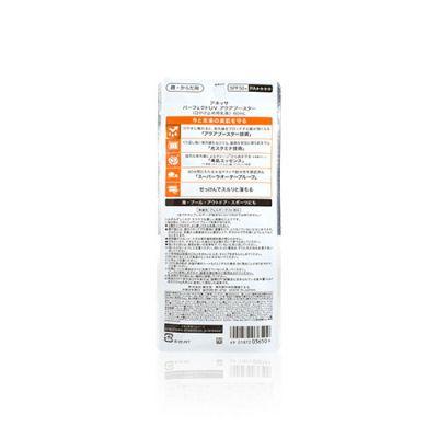 完美超防水防曬乳液SPF50 /PA++++
