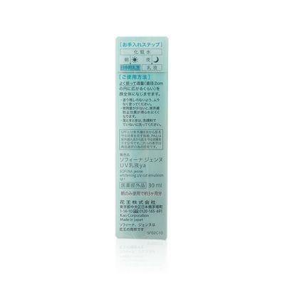 (藍蕾絲)透美顏白日間保濕防護乳 SPF50+ PA++++