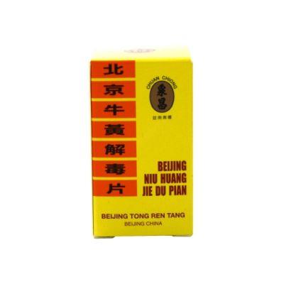 北京牛黃解毒片 (20片糖衣片)