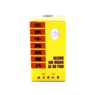 北京牛黃解毒片 (糖衣裝)