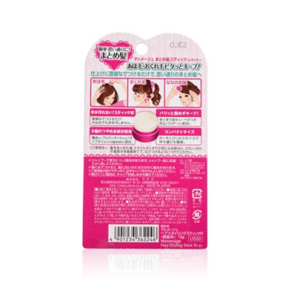 Matomage Hair Styling Stick Regular Hold