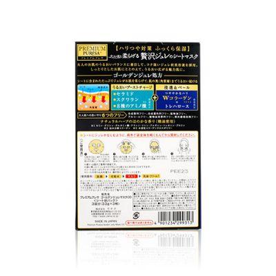 Puresa Premium Puresa Golden Jelly Mask CO