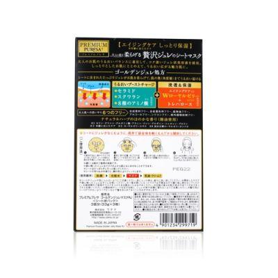 Puresa Premium Puresa Golden Gelee Mask Royal Jelly