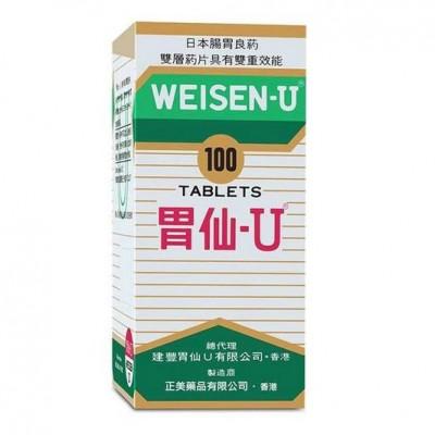 胃仙 -U